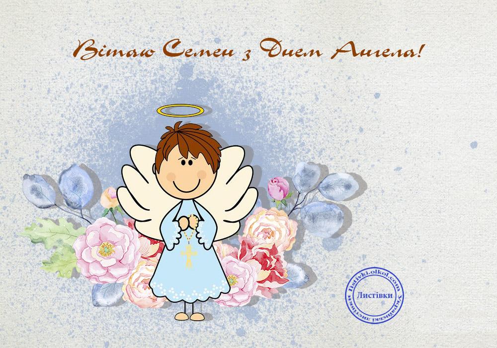 Вітальні листівки з Днем Ангела Семену