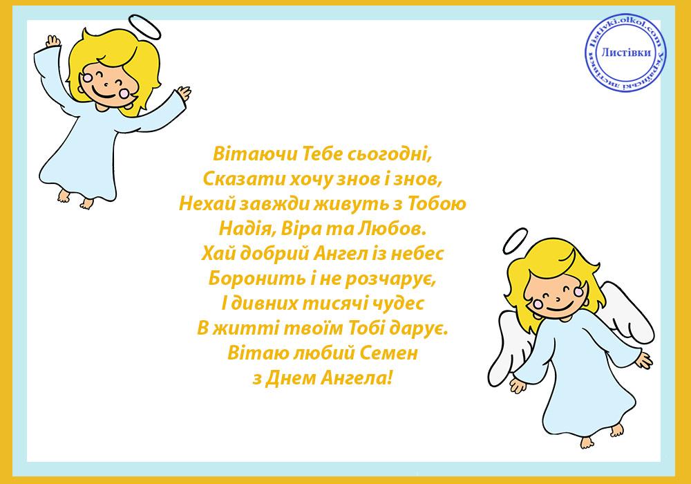 Картинка з віршом на День Ангела Семена