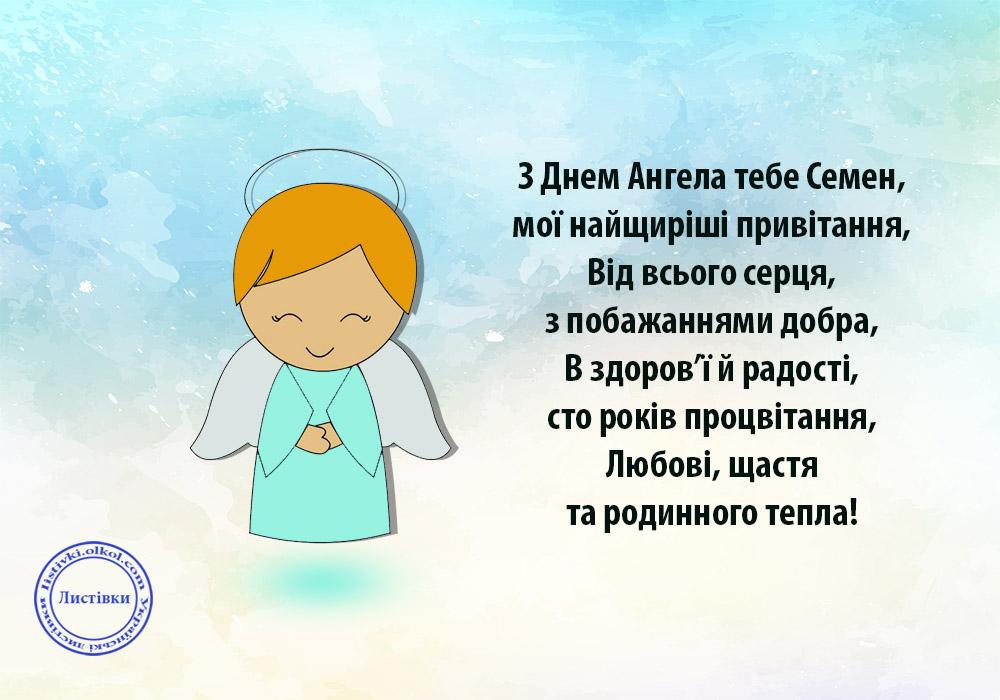 Безкоштовна картинка з Днем Ангела Семена