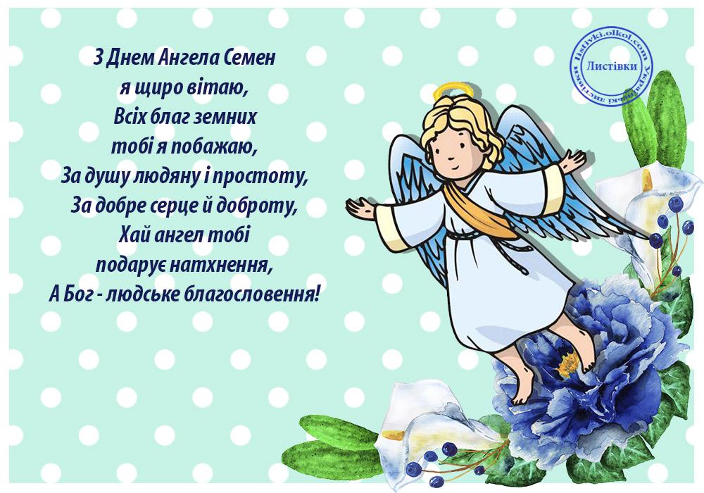 Привітання з Днем Ангела Семена на листівці