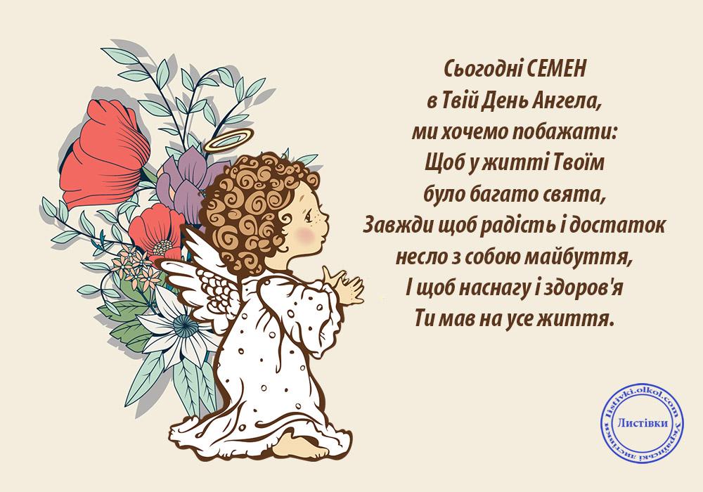 Побажання Семену на День Ангела на відкритці