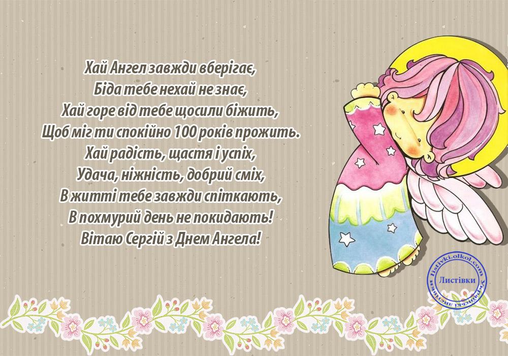 Картинка на День Ангела Сергія