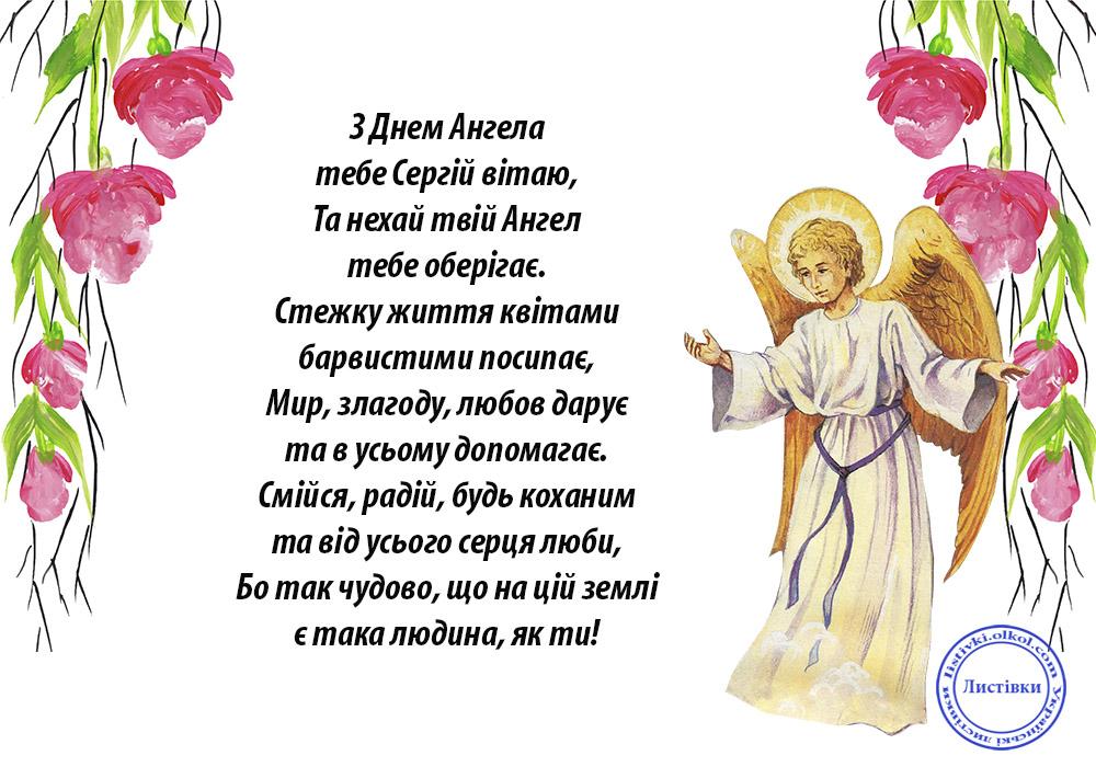 Привітання з Днем Ангела Сергію на листівці