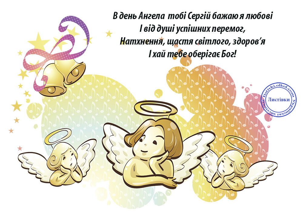Безкоштовна вітальна листівка з Днем Ангела Сергія