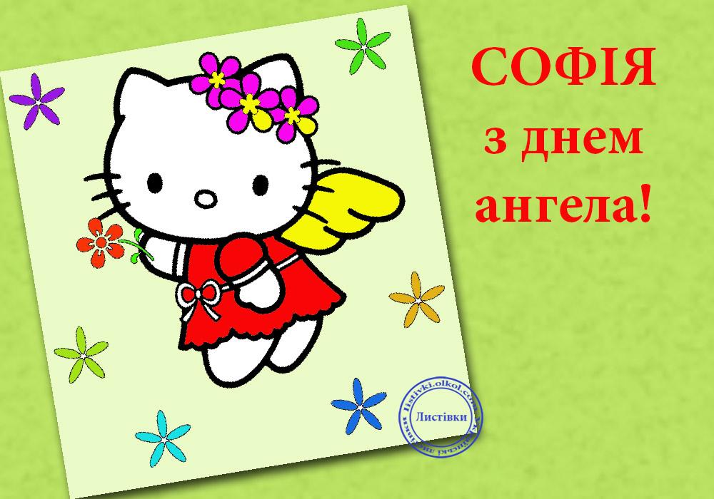 Вітальна листівка з днем ангела Софії