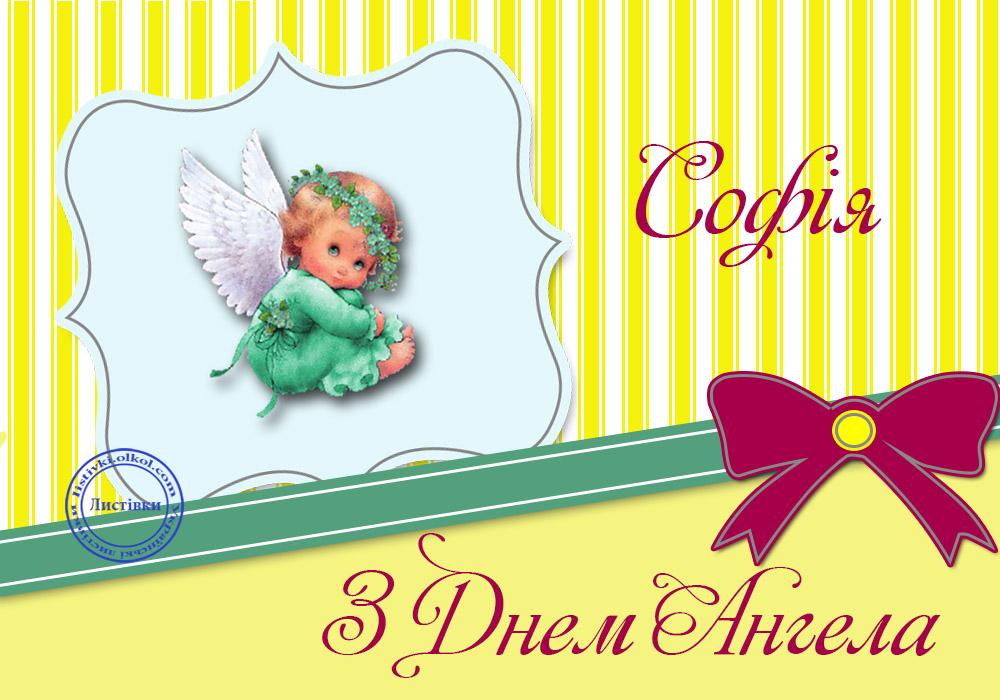 Вітальна відкритка для Софії на день ангела