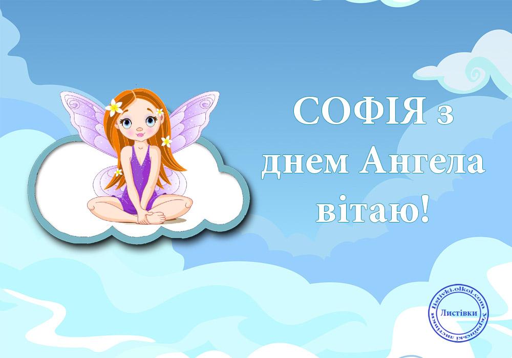 Вітальна картинка з днем ангела Софії