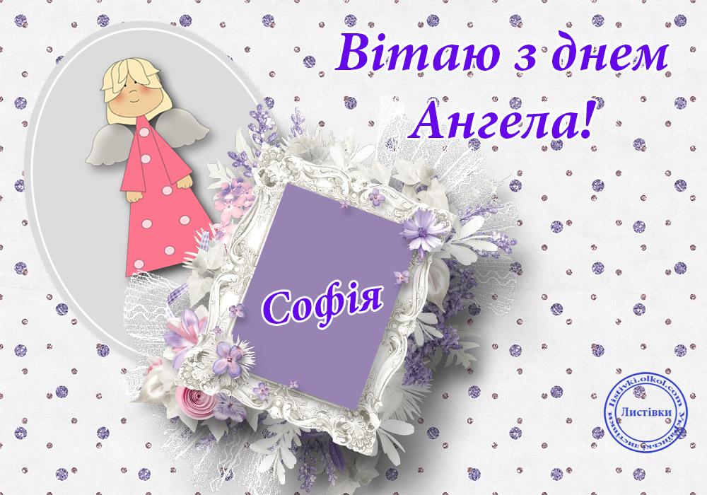 Картинка українська на день ангела Софії