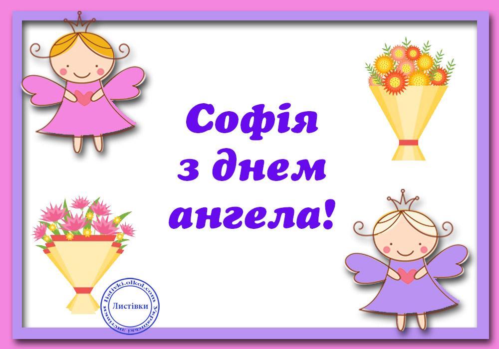 Відкритка з днем ангела Софії на українській мові
