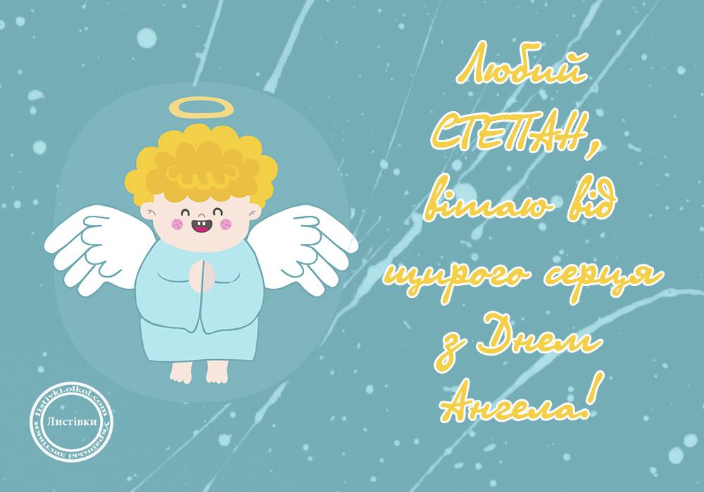 Вітальні листівки з Днем Ангела Степана