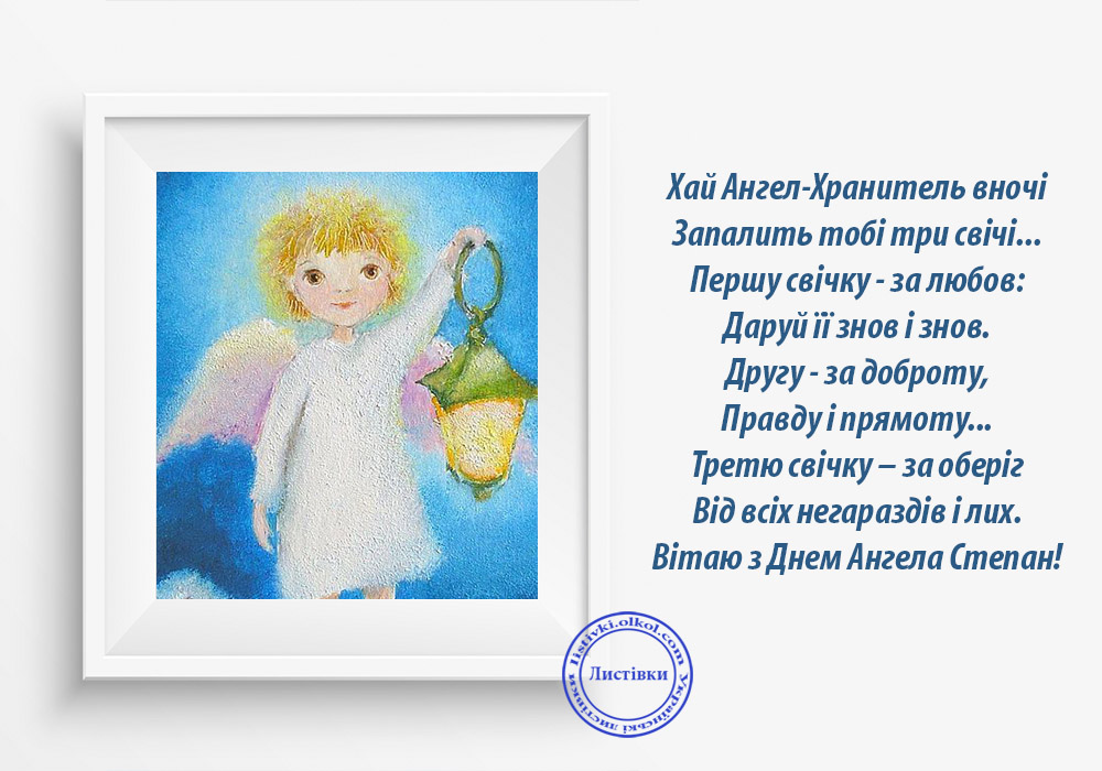 Унікальна відкритка з Днем Ангела Степану