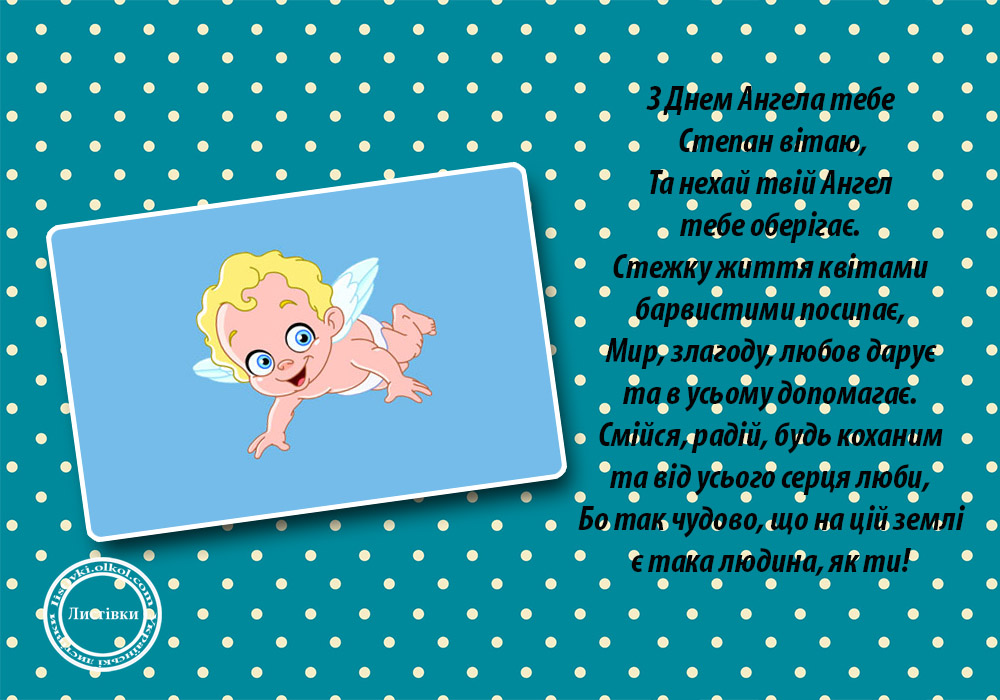 Прикольна листівка з Днем Ангела Степана