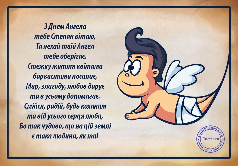 Кумедна картинка з віршом на День Ангела Степана
