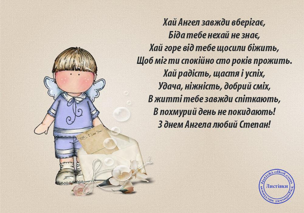 Українська листівка з Днем Ангела Степана