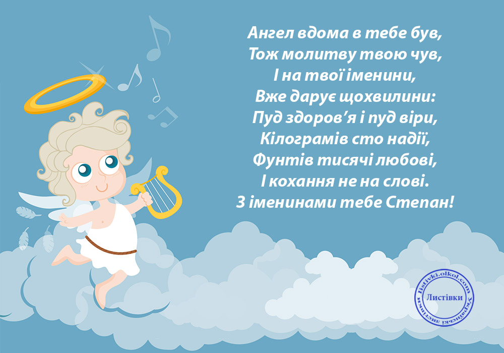 Вірш привітання з іменинами Степана на листівці