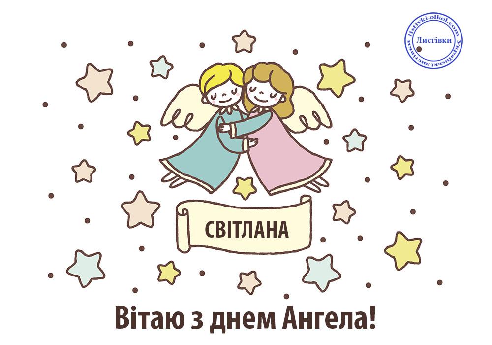Вітальні листівки з Днем Ангела Світлани