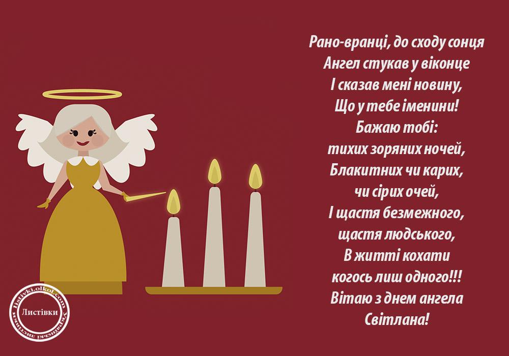 Малюнок на день ангела Світлани
