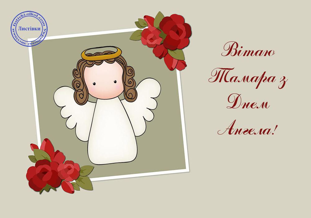 Вітальні листівки з Днем Ангела Тамари