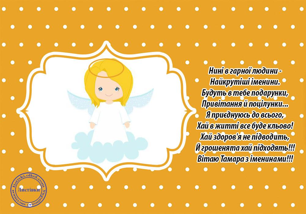 Вірш привітання з іменинами Тамари написаний на відкритці