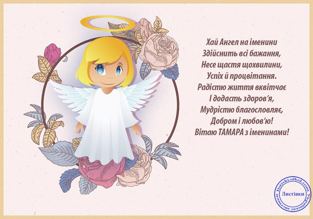 Вітальна листівка з іменинами Тамари