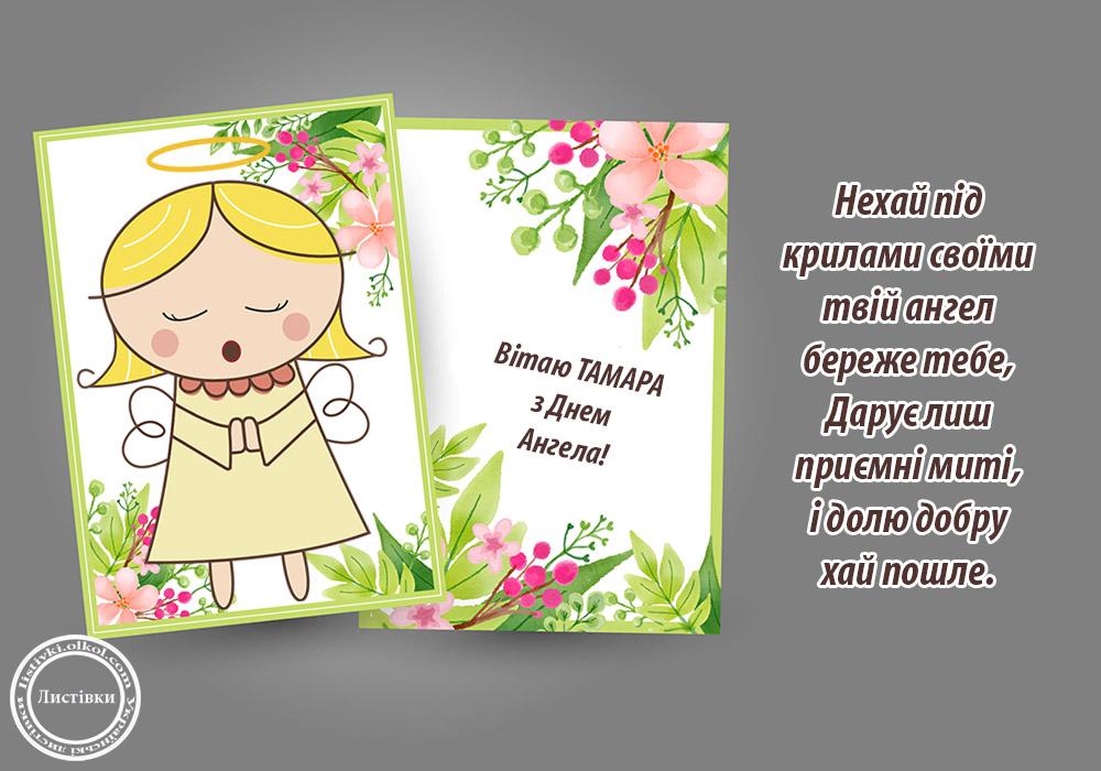 Вірш привітання Тамарі на День Ангела на листівці
