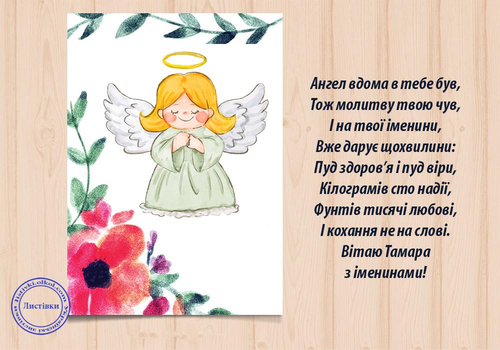 З іменинами Тамара - вітальна листівка
