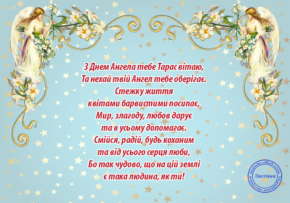 Вітальні листівки з Днем Ангела Тараса
