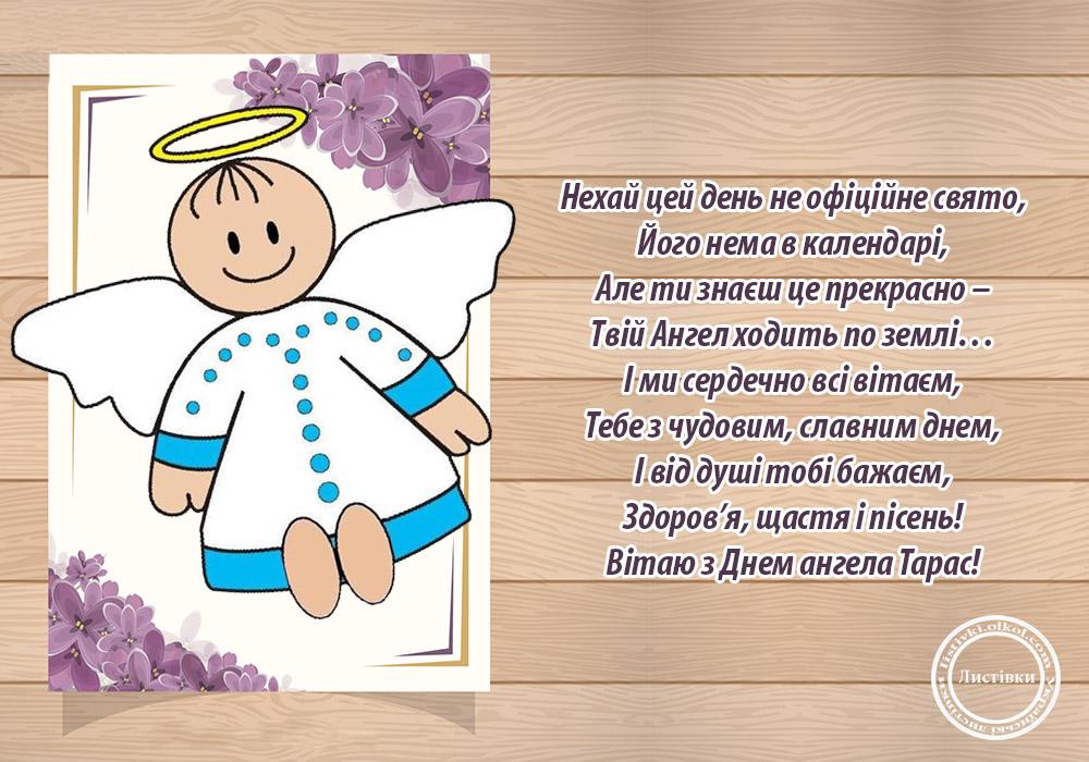 Листівка на День Ангела Тараса