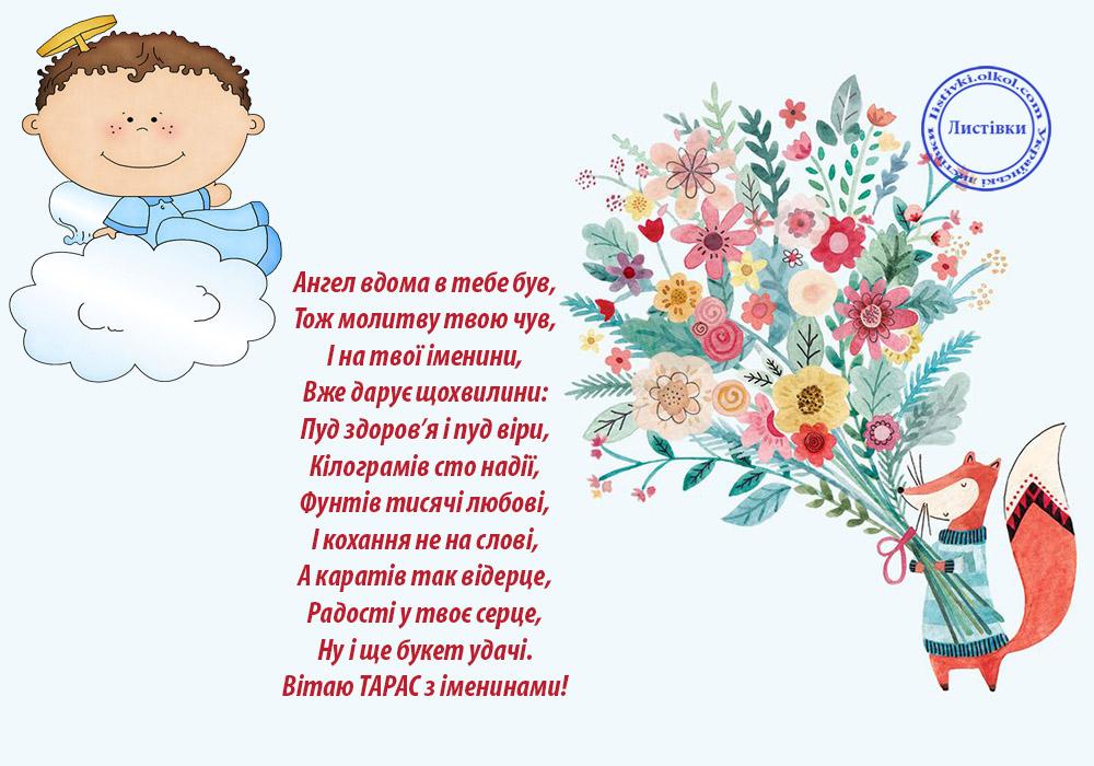 Вітальна листівка з іменинами Тараса