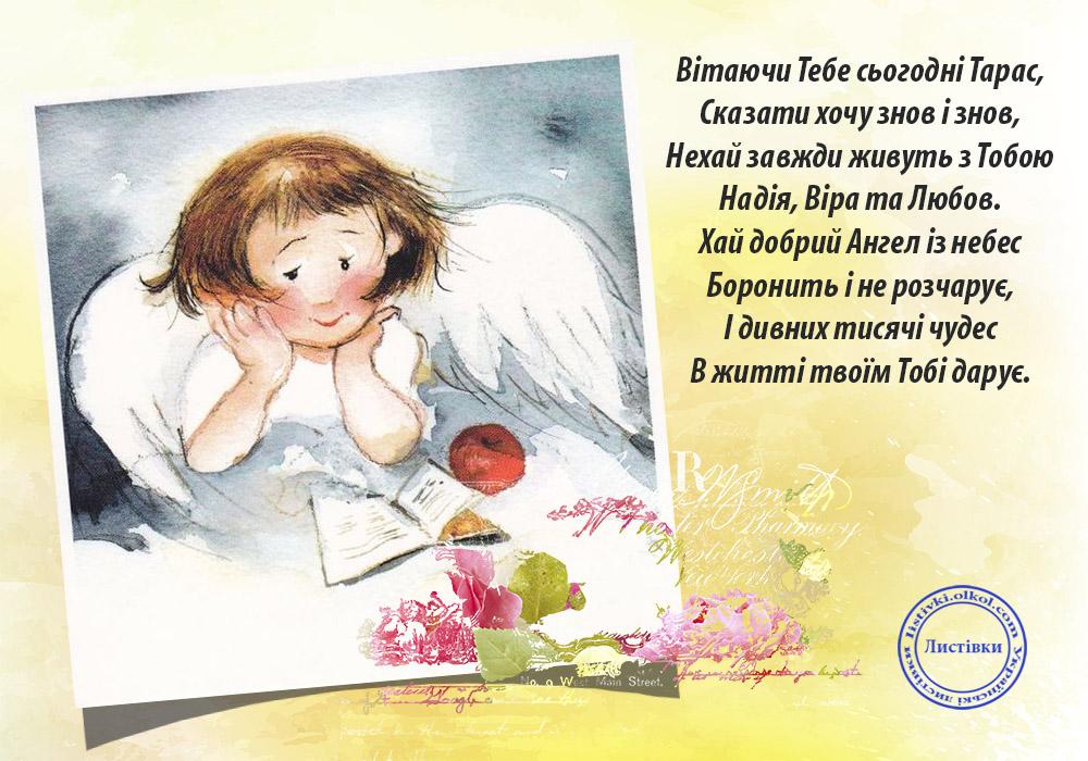 Вірш привітання Тарасу з Днем Ангела на листівці