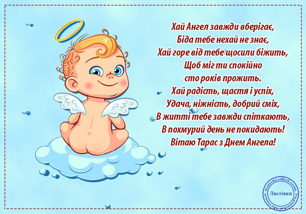 Прикольная листівка Тарасу на День Ангела
