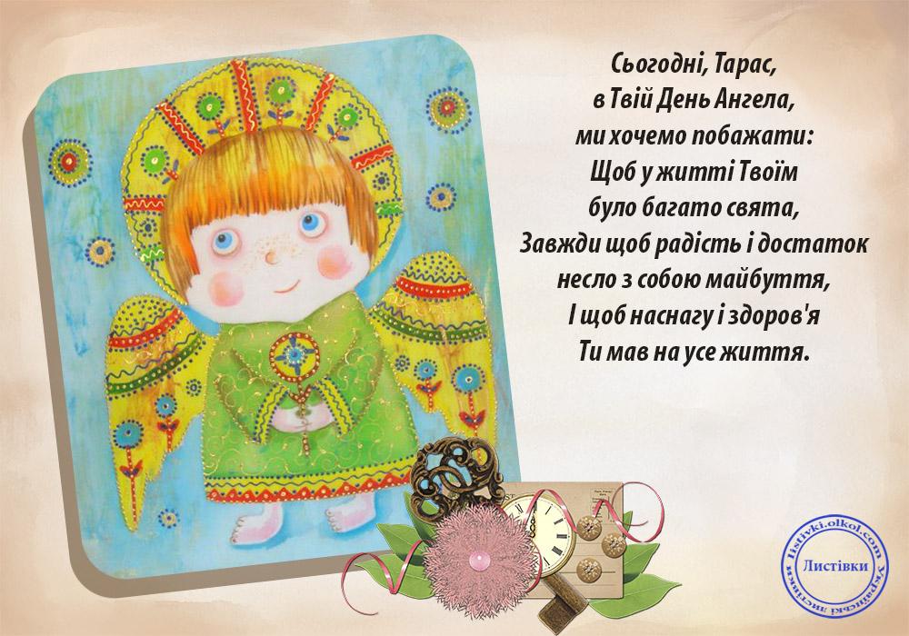 Побажання Тарасу на День Ангела на листівці