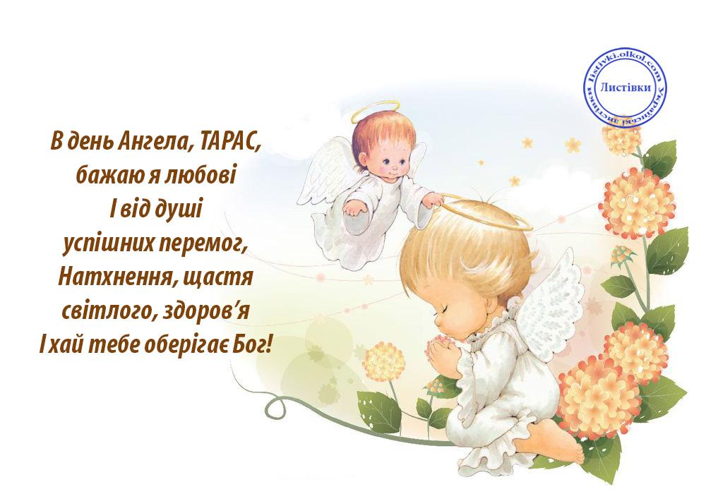Вітальна відкритка Тарасу з Днем Ангела