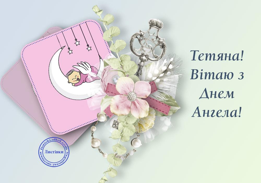 Листівки з Днем Ангела Тетяни