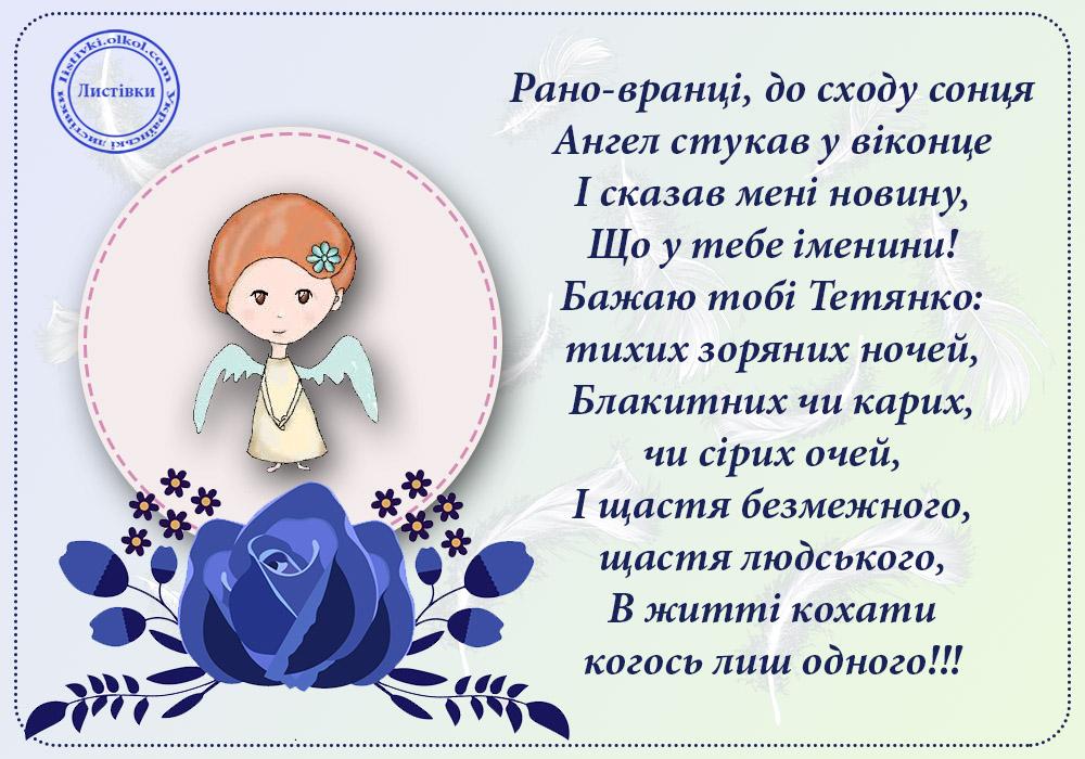 Унікальна листівка з днем ангела Тетяни на українській мові