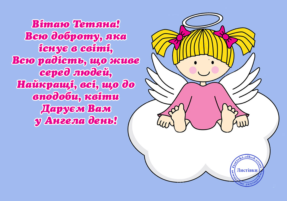 Вітальна листівка з днем ангела Тетяни з віршом