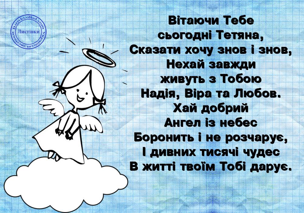 Вітальна картинка на день ангела Тетяни