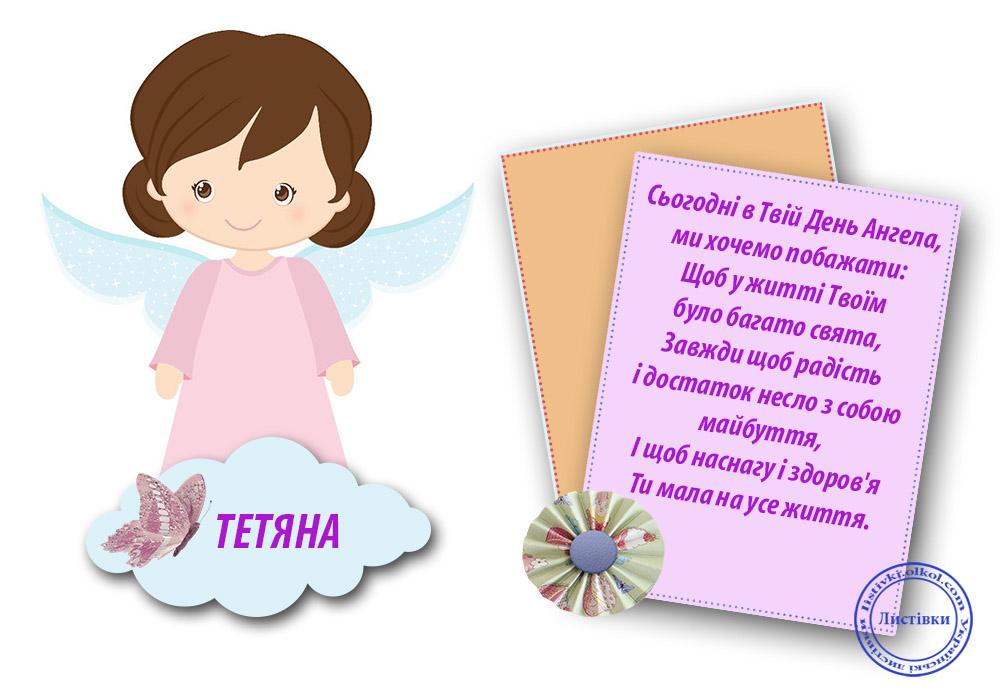 Побажання Тетяні на листівці з днем ангела