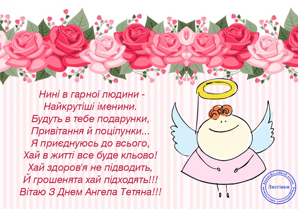 Вітальна листівка Тетяні на іменини