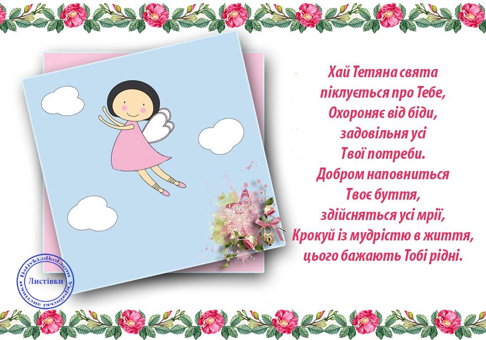 Авторська листівка з днем ангела Тетяни