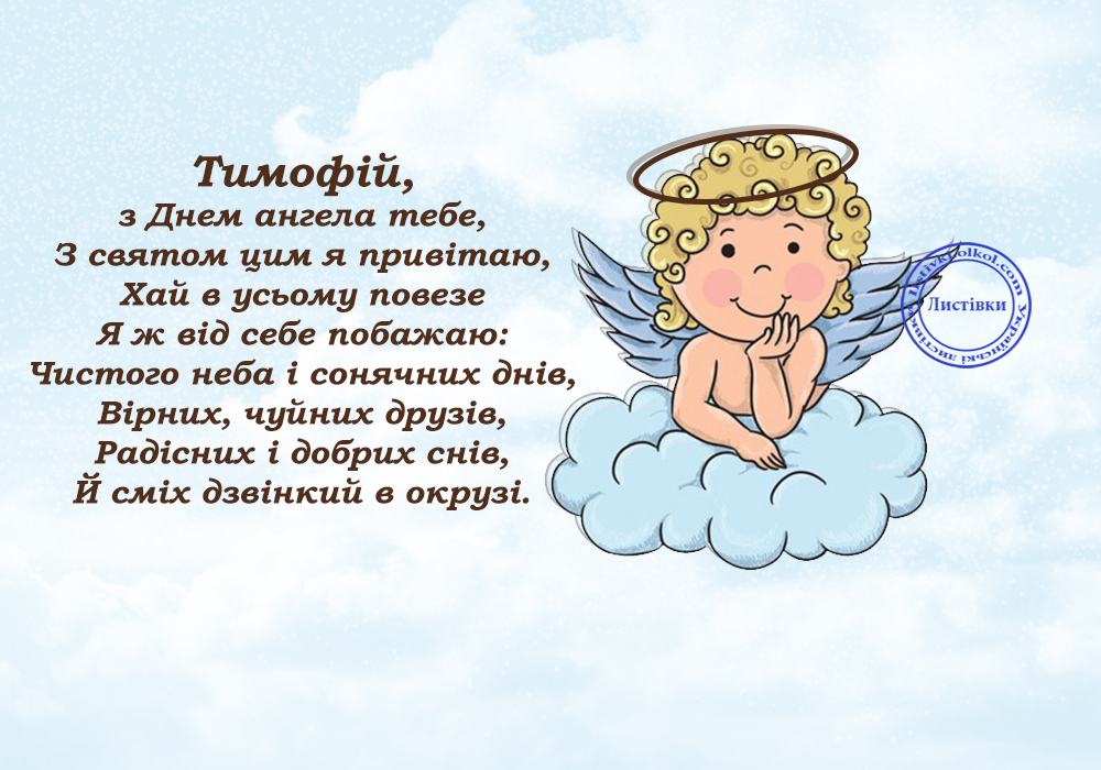 Вітальні листівки з Днем Ангела Тимофія