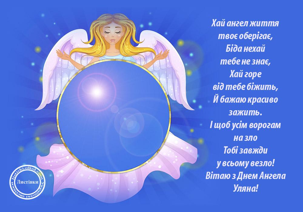 Вітальні листівки з Днем Ангела Уляни