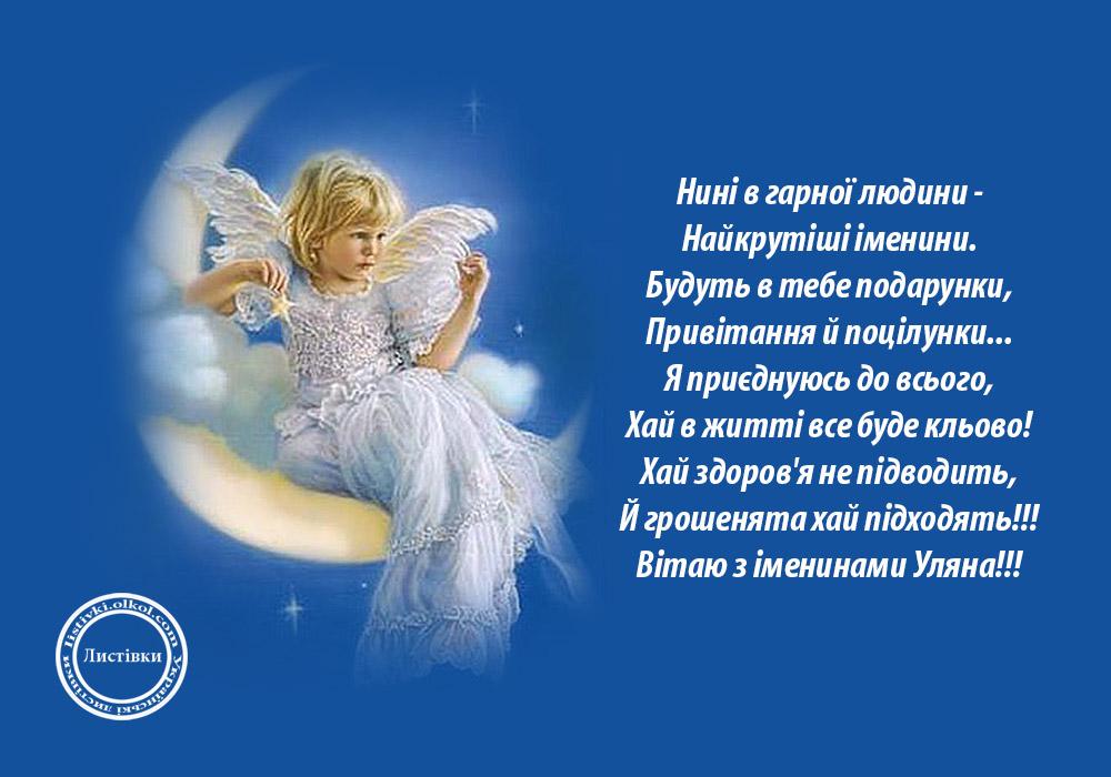 Українська картинка з іменинами Уляні з віршом