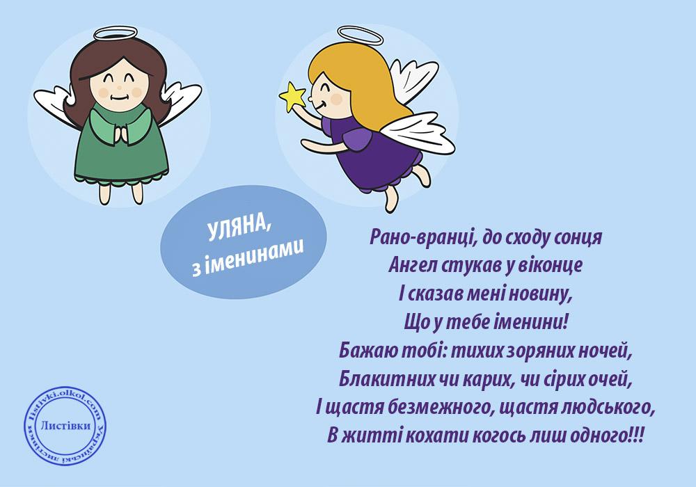 Вітальна листівка з іменинами Уляни