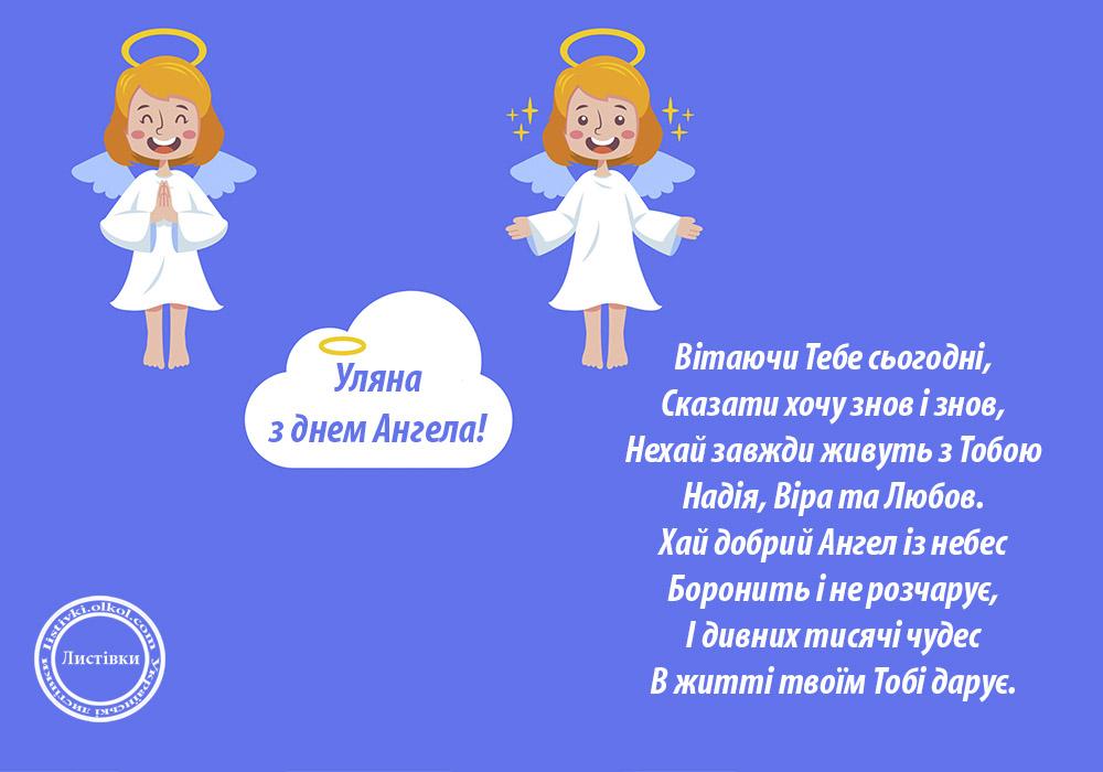 Картинка привітання з Днем Ангела Уляни