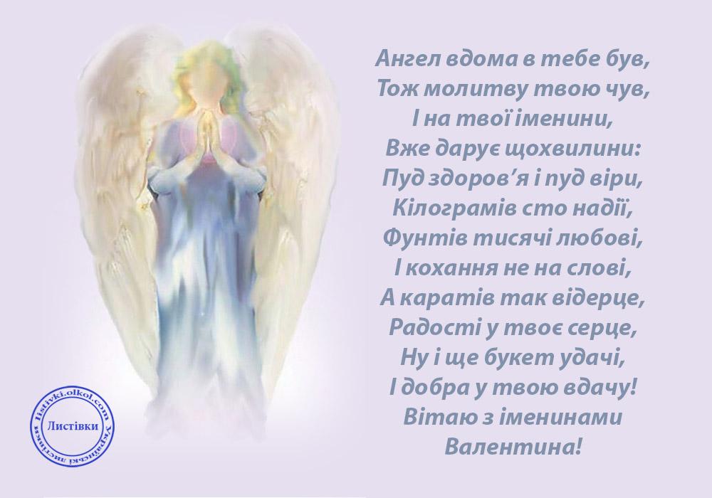 Українська картинка з іменинами Валентини