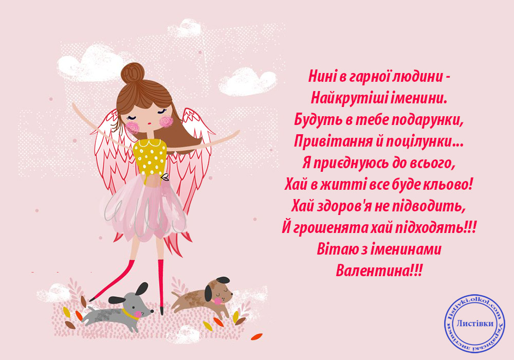 Вітальна листівка з іменинами Валентини
