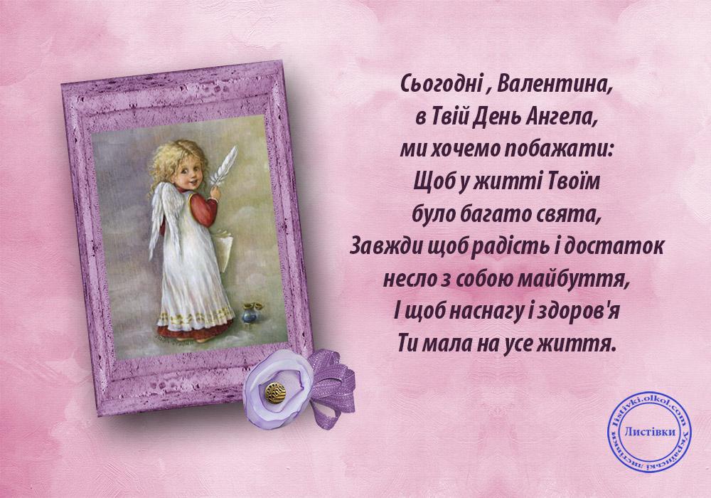 Побажання на День Ангела Валентини на листівці