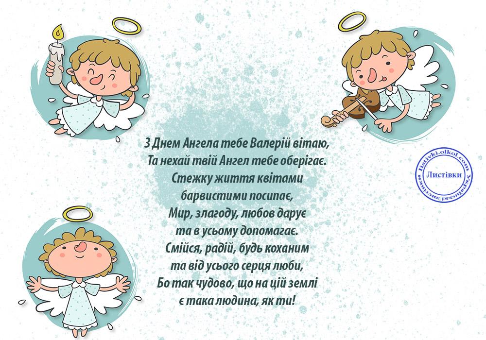 Вітальні листівки з Днем Ангела Валерія