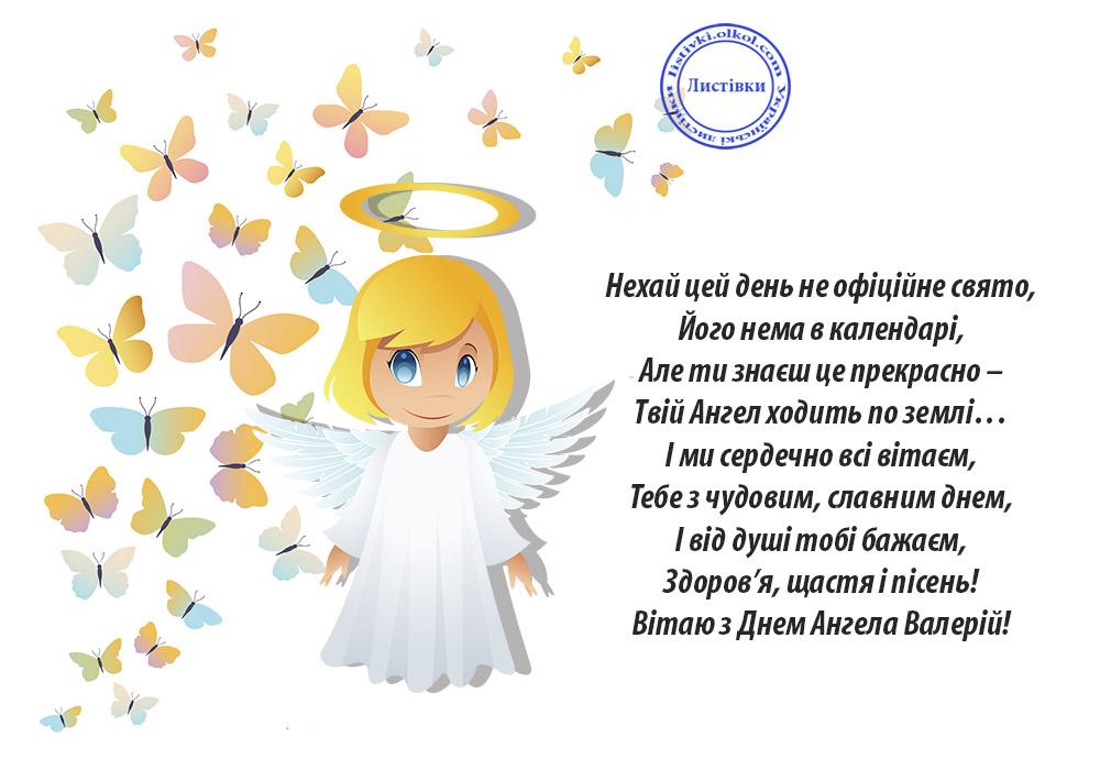 Картинка з Днем Ангела Велерія